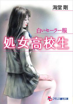 処女高校生 白いセーラー服-電子書籍