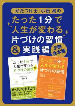 【2冊合本版】「かたづけ士」小松 易のたった1分で人生が変わる片づけの習慣&実践編-電子書籍