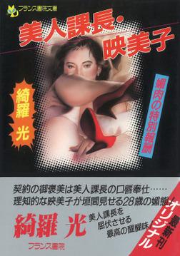 美人課長・映美子―媚肉の特別報酬-電子書籍