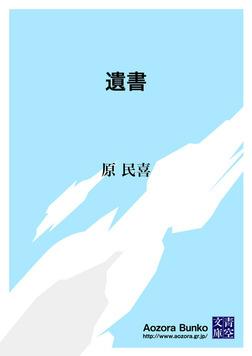 遺書-電子書籍