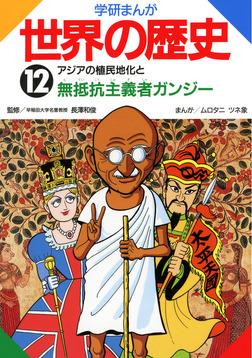 学研まんが世界の歴史 12 アジアの植民地化と無抵抗主義者ガンジー-電子書籍