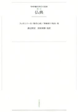 ワイド版世界の大思想 第3期〈2〉仏典-電子書籍