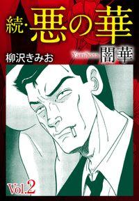 続 悪の華(闇華) 2