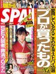 週刊SPA!(スパ)  2020年 1/14・21 合併号 [雑誌]
