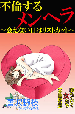 堕ちていく女たち【分冊版】25 不倫するメンヘラ~会えない日はリストカット~-電子書籍