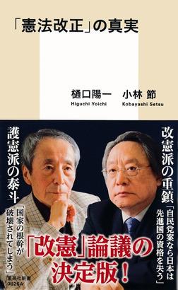 「憲法改正」の真実-電子書籍