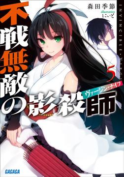 不戦無敵の影殺師5-電子書籍