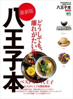 八王子本 最新版-電子書籍