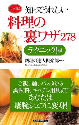 知ってうれしい料理の裏ワザ278 テクニック!編(KKロングセラーズ)-電子書籍