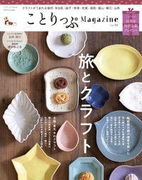 ことりっぷマガジン vol.18 2018秋