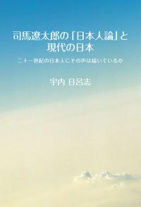 司馬遼太郎の「日本人論」と現代の日本 二十一世紀の日本人にその声は届いているか