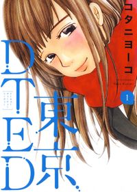 東京DTED 1巻