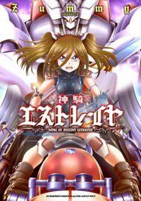 神騎エストレイヤ(クリベロンコミックス)