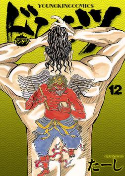 ドンケツ / 12-電子書籍