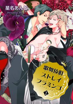 歌舞伎町ストレイフラミンゴ1【短編】-電子書籍