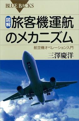 図解 旅客機運航のメカニズム 航空機オペレーション入門-電子書籍