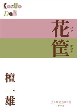 P+D BOOKS 花筐(はなかたみ)-電子書籍