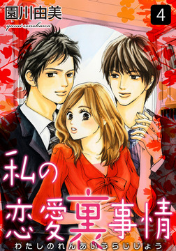 私の恋愛裏事情 4巻-電子書籍