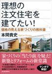 理想の注文住宅を建てたい!―価格の見える家づくりの教科書
