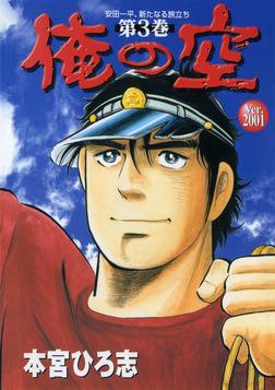 俺の空 Ver.2001 第3巻-電子書籍