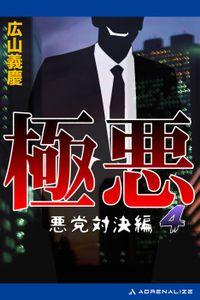 極悪(4) 悪党対決編