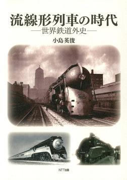 流線形列車の時代 : 世界鉄道外史-電子書籍