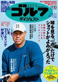 週刊ゴルフダイジェスト 2020/11/10号