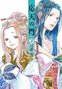 応天の門 7巻-電子書籍