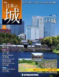 日本の城 改訂版 第90号