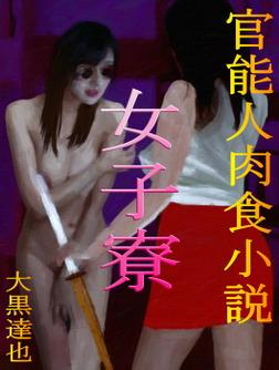官能人肉食小説「女子寮」-電子書籍