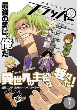 【電子版】月刊コミックフラッパー 2019年7月号-電子書籍