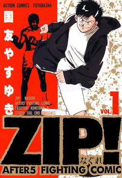 ZIP!-なぐれ- : 1-電子書籍