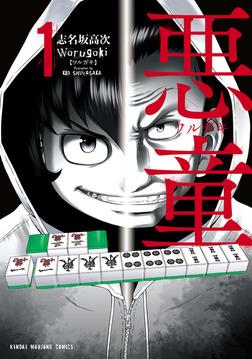 悪童-ワルガキ-(1)-電子書籍
