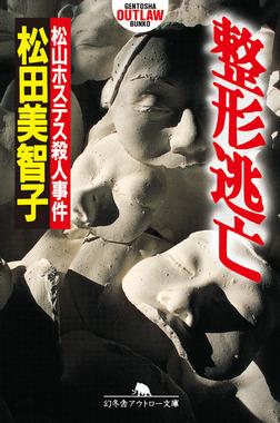 整形逃亡 松山ホステス殺人事件-電子書籍