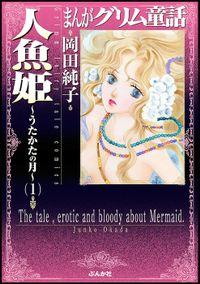 まんがグリム童話 人魚姫~うたかたの月~ 1巻