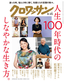 クロワッサン 2019年08月25日号 No.1003 [人生100年時代のしなやかな生き方。]-電子書籍