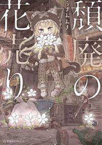 頽廃の花売り(星海社コミックス)
