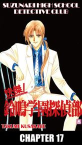 SUZUNARI HIGH SCHOOL DETECTIVE CLUB, Chapter 17