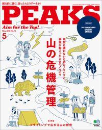 PEAKS 2016年5月号 No.78