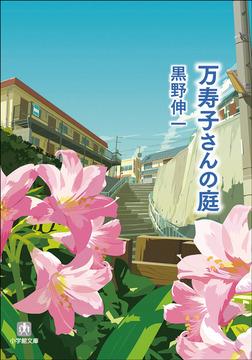 万寿子さんの庭-電子書籍