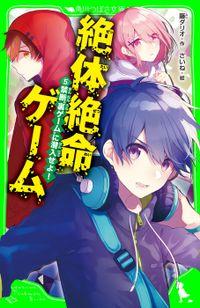 """絶体絶命ゲーム5 禁断""""裏ゲーム""""に潜入せよ!"""