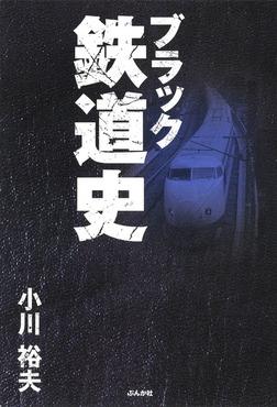 ブラック鉄道史-電子書籍