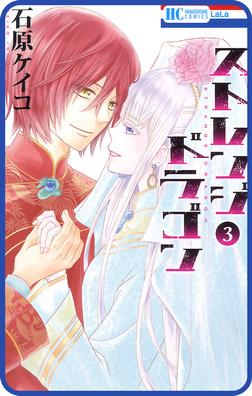 【プチララ】ストレンジ ドラゴン story11-電子書籍