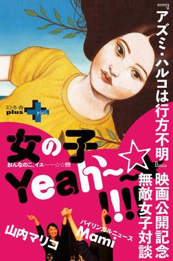 『アズミ・ハルコは行方不明』映画公開記念 無敵女子対談「女の子、Yeah~~☆☆!!!!」-電子書籍