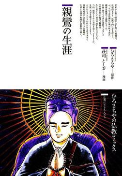 親鸞の生涯-電子書籍