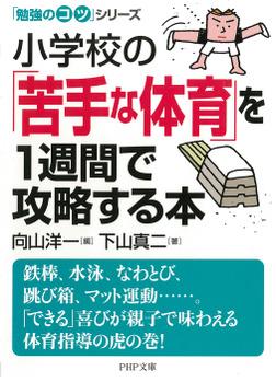 「勉強のコツ」シリーズ 小学校の「苦手な体育」を1週間で攻略する本-電子書籍