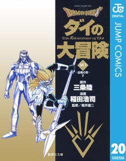 DRAGON QUEST―ダイの大冒険― 20-電子書籍