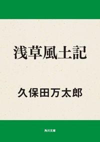 浅草風土記