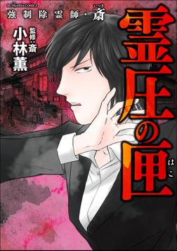 強制除霊師・斎霊圧の匣 (10)-電子書籍