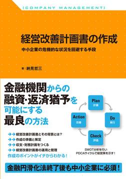 経営改善計画書の作成-電子書籍